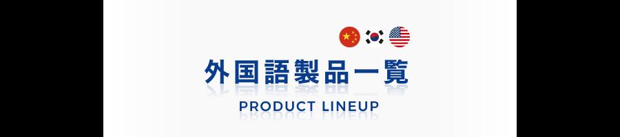 外国語製品一覧 PRODUCT LINEUP